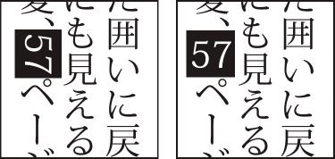 Numerals without tate-chu-yoko (left) compared to numerals rotated with tate-chu-yoko (right)
