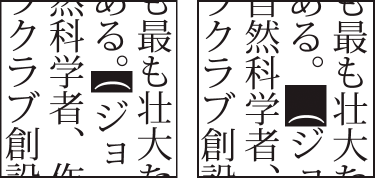 Parenthesis without aki (left) compared to parenthesis with aki (right)