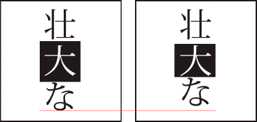 Character without tsume (left) compared to character with tsume (right)