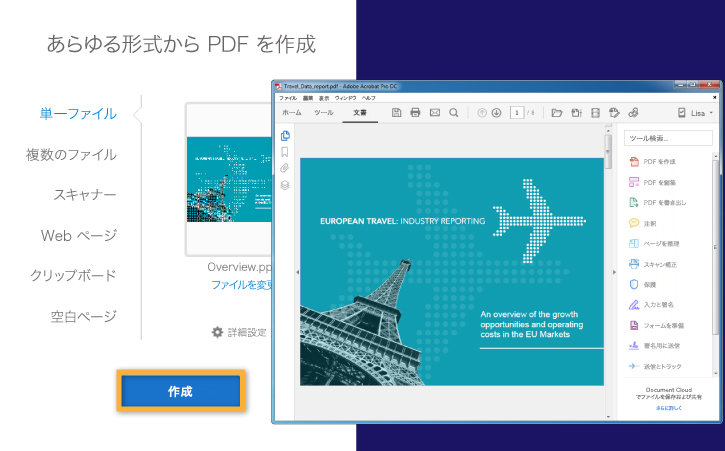 pdf excel 変換 acrobat pro