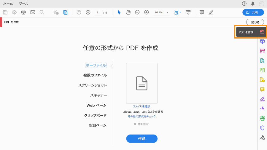 create-pdf-from-text-image-files-step1