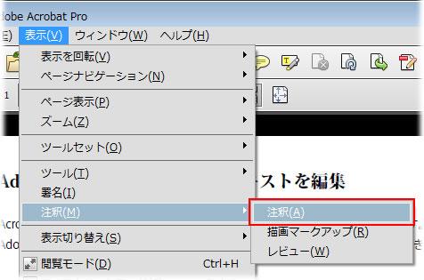 adobe pdf 文字サイズ 変更