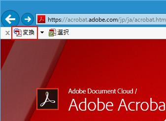 acrobat で web ページを pdf に変換 ログイン