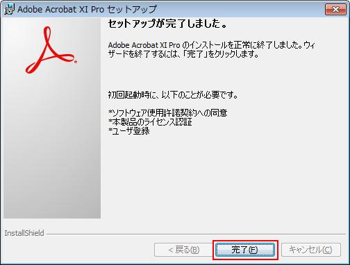 adobe acrobat 11 standard windows 版