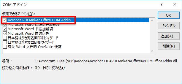 acrobat pdfmaker ダウンロード