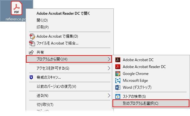 windows7 常に使用するpdfプログラムの設定 pdf