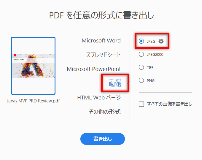 adobe pdf 設定 保存