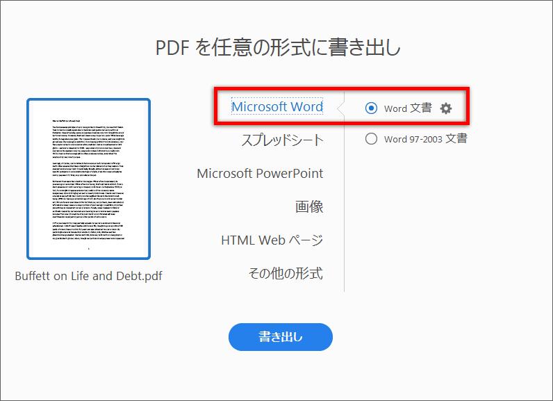 pdf word 変換 フロー