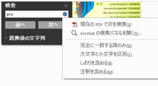 adobe pdf 選択文字ハイライト