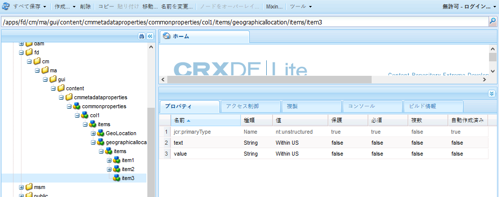 customizationDropDownValuesCRXDE