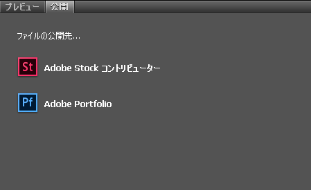 Publish to stock