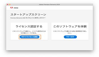 macOS で Elements 2020 をライセンス認証する
