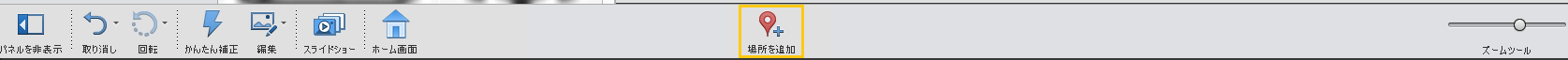 add_location_taskbar