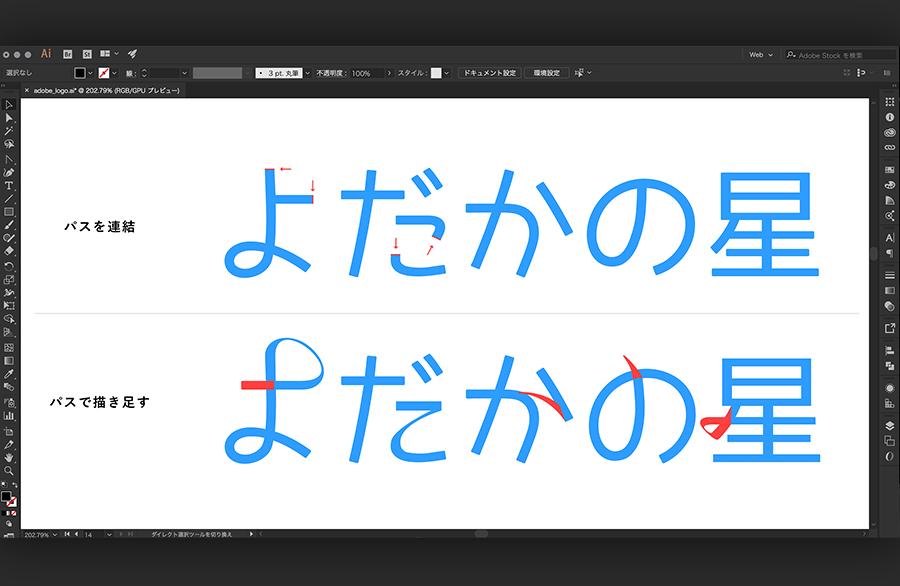 ロゴデザイン 作り方 イラストレーター