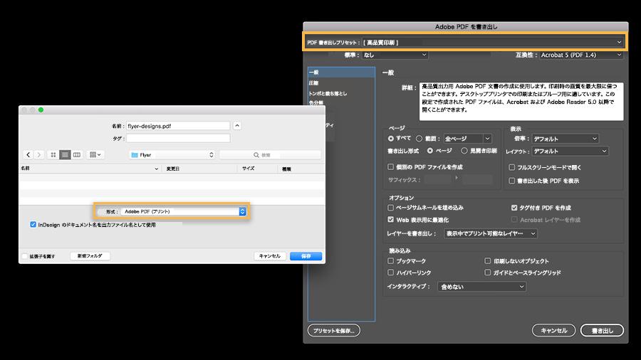 indesign pdf 高品質印刷用