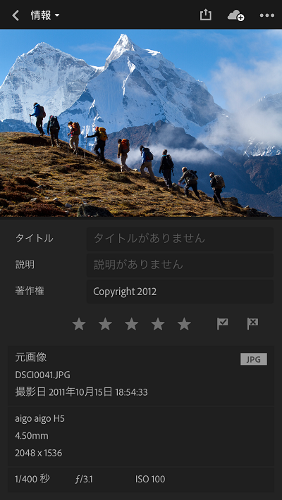 (iPhone)Adobe Photoshop Lightroom CC mobile(iOS)の情報パネル