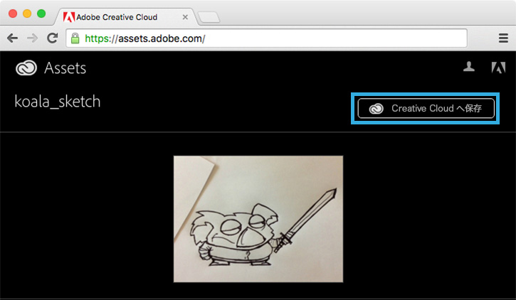 5451_animate-ink-drawing-adobe-capture_step1