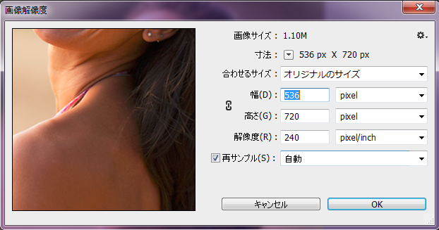 Photoshop で画像のサイズを変更する方法