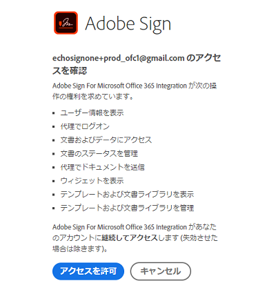 11. OWA Auth Verify to Adobe Sign - Rebranded