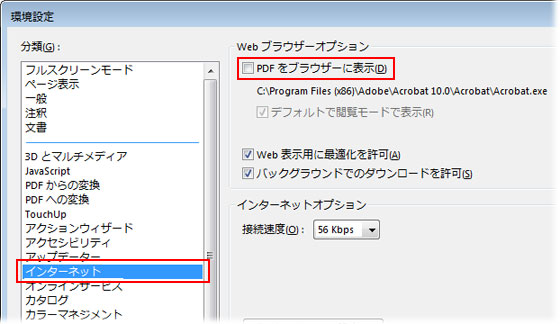 インターネットエクスプローラー pdf 表示されない