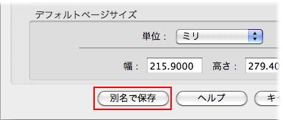 pdf プリセット 保存場所 mac