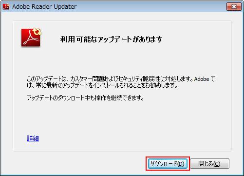adobe reader windows7 ダウンロード
