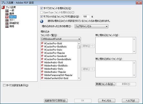 pdf ポップアップ 表示 windows