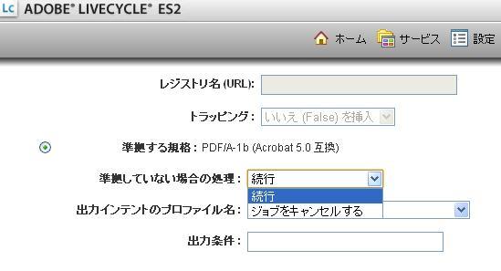 LiveCycle PDF Generator で PDF...