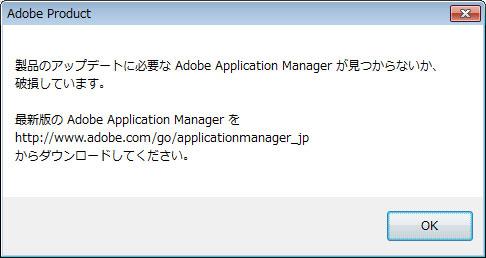 起動時に adobe application manager が必要です エラーが発生する
