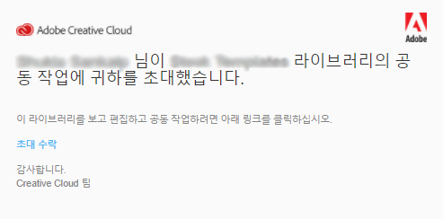 Creative Cloud Libraries 공동 작업 초대