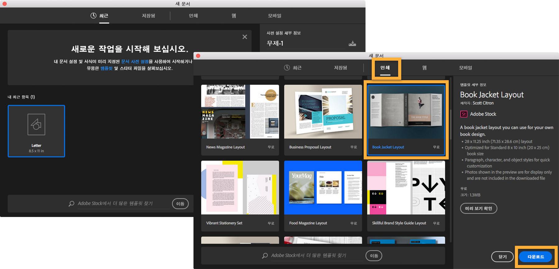 Book Cover Design Software : 책 표지를 디자인하는 방법 adobe stock 자습서