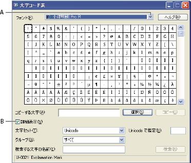 Mapa De Caracteres Mac.Texto Asiatico No Photoshop