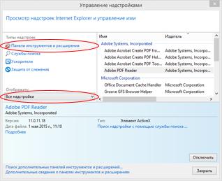 Adobe Pdf Reader Internet Explorer Add-on