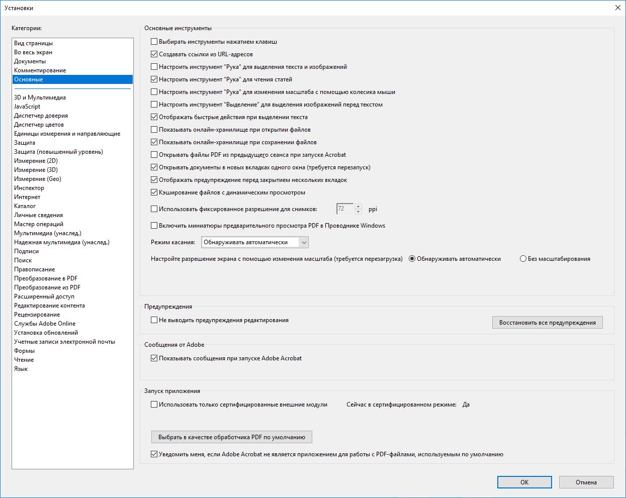 Работа с pdf файлами в онлайн топ брокеров форекс в украине