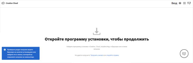 Загрузка приложения Creative Cloud для настольных ПК