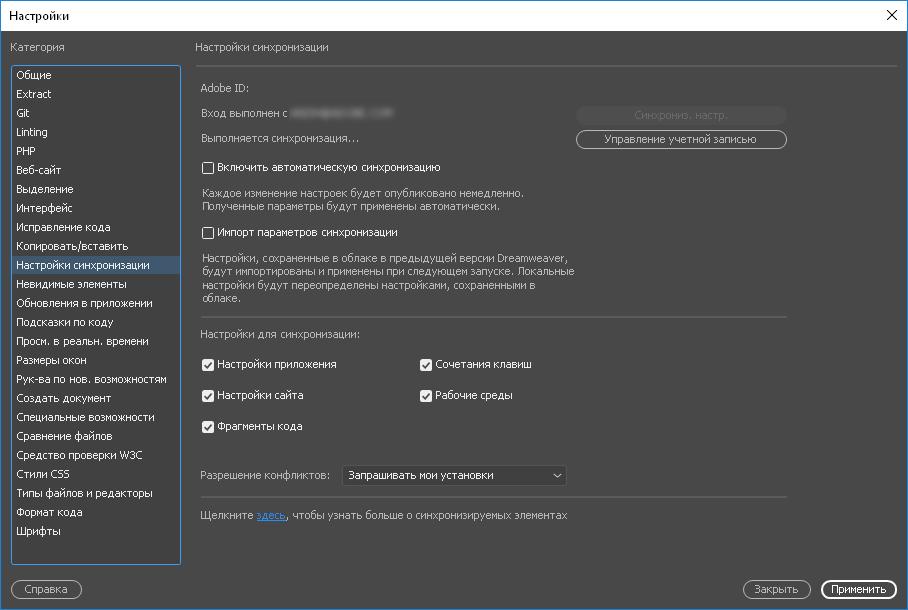 Настройка локального сайта ваdobe dreamweaver серверы для css v34 yb ybq