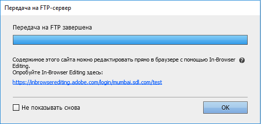 Как выложить сайт на хостинг adobe muse хостинги на украине