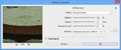 Photoshop: диалоговое окно «Умная резкость»