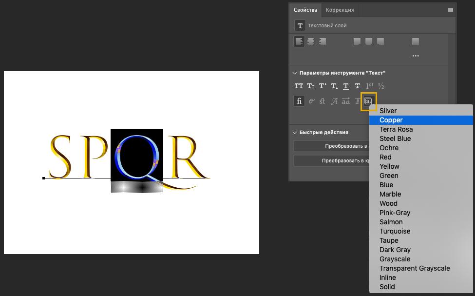 Стилистические наборы для шрифтов OpenType