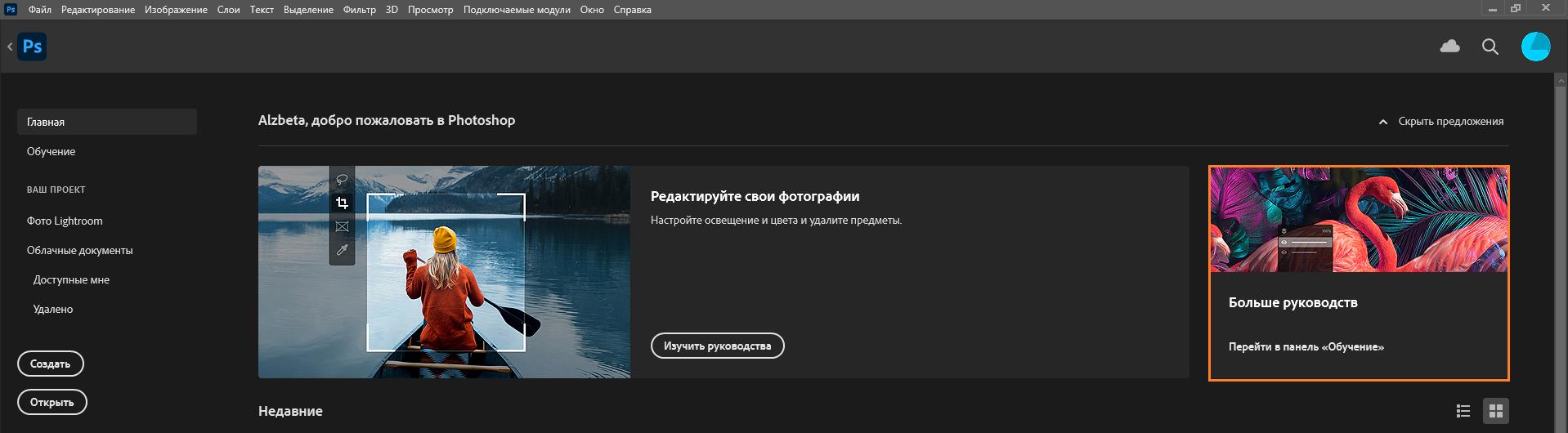 Экран «Новые возможности» в Photoshop