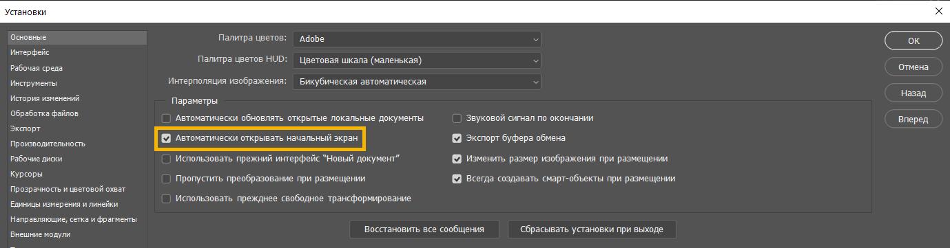 Автоматически открывать главный экран