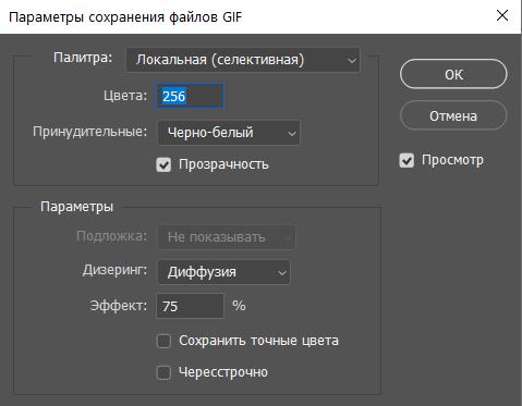 Параметры сохранения файлов GIF
