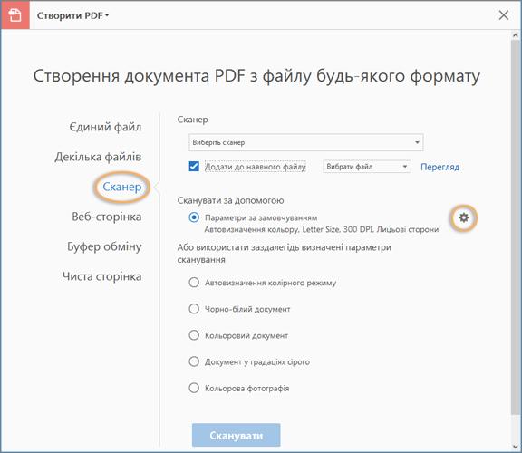 Как отсканировать сшитый документ одним файлом 12
