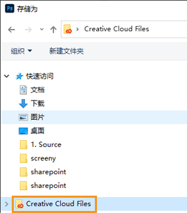 Creative Cloud Files 文件夹