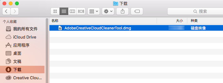 Adobe CC Cleaner Tool