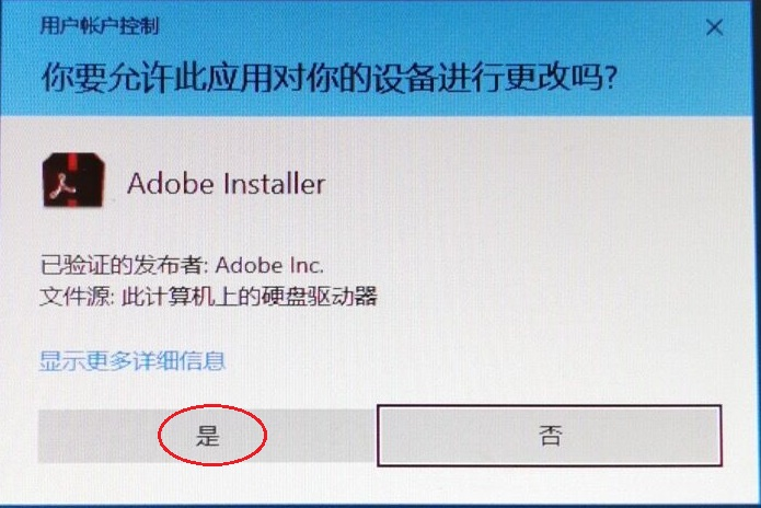 Windows 中的 UAC 提示