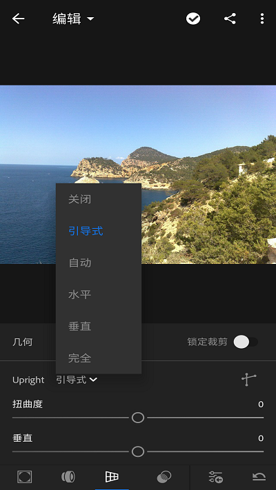 Lightroom CC for mobile (Android) 中的 Upright 模式