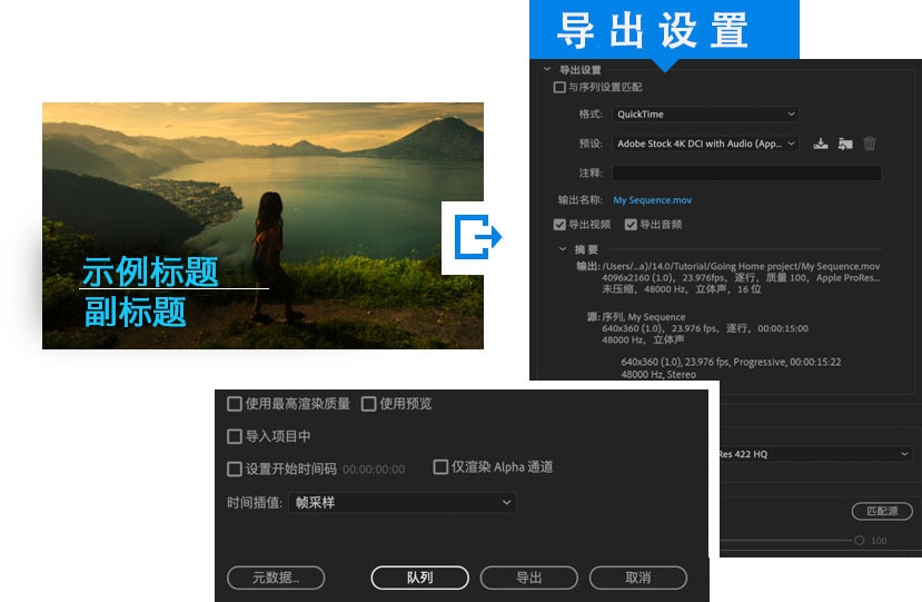 PR新手入门指南 Premiere Pro 软件剪辑入门指南-MOGRT