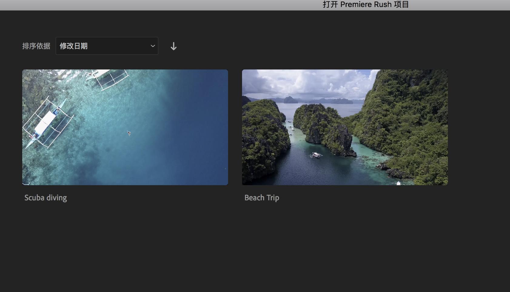 如何在 Premiere Pro 中打开并编辑 Premiere Rush 项目(模板)-MOGRT