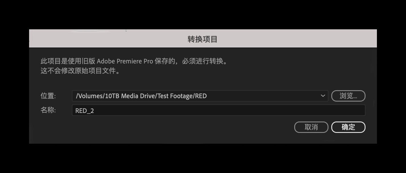 PR项目(PR模板)兼容性 Premiere Pro 项目的向后兼容性问题-MOGRT